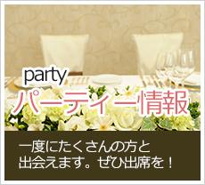 パーティー情報