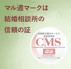 マル適マークは結婚相談所の信頼の証