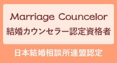 結婚カウンセラー認定資格者