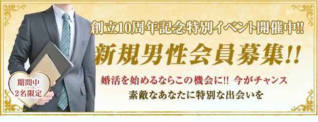 創立10周年記念特別イベント開催中!!