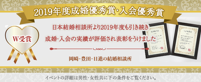 2019年度成婚優秀賞・入会優秀賞