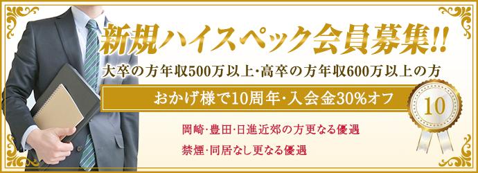 新規ハイスペック会員募集!!